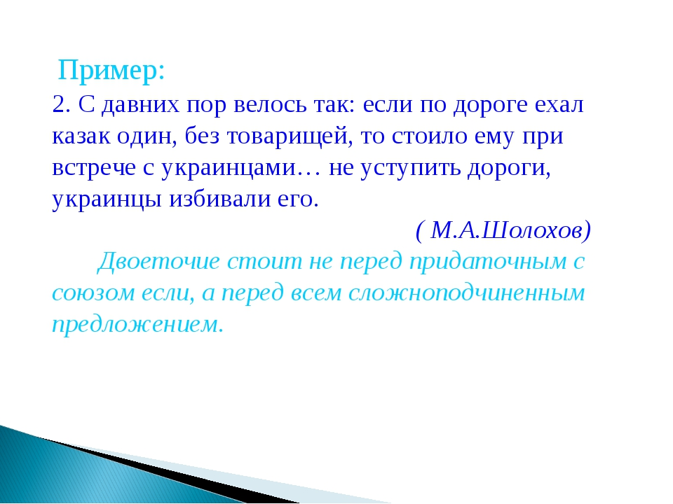 2. С давних пор велось так: если по дороге ехал казак один, без товарищей, то...