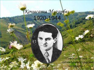 Кочысаты Мухарбег 1920-1944 Ирон авзаг ама литературайы ахуырганаг Чертыхъоты