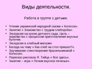 Виды деятельности. Работа в группе с детьми. Чтение украинской народной сказк