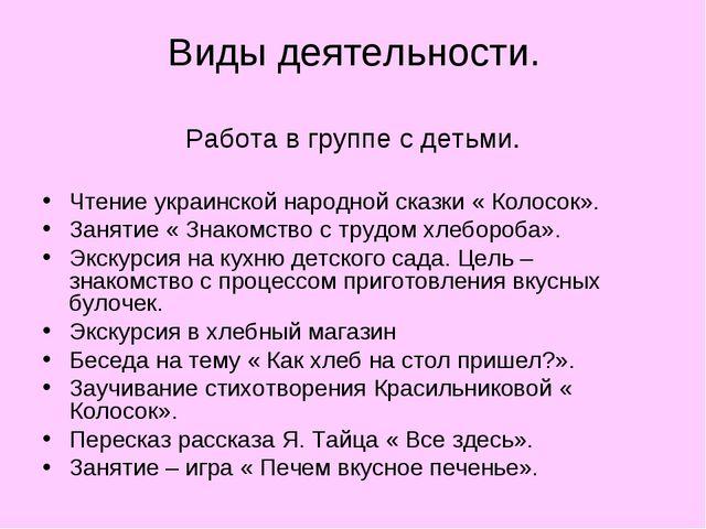 Виды деятельности. Работа в группе с детьми. Чтение украинской народной сказк...
