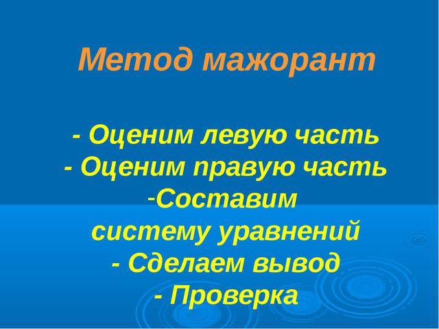 Метод мажорант - Оценим левую часть - Оценим правую часть Составим систему у...