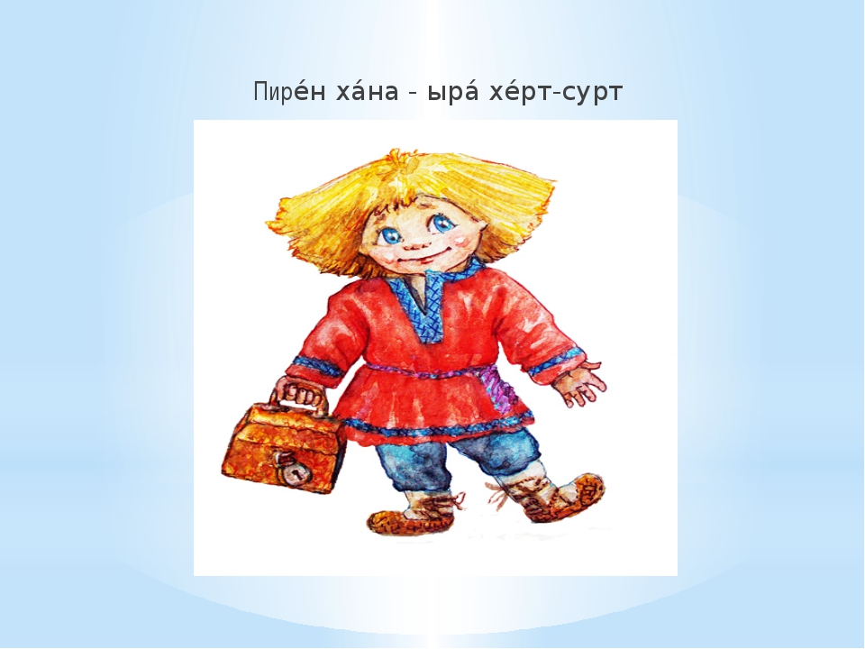 приписывают картинки на чувашском спасибо доме