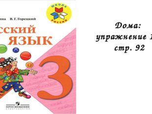 Дома: упражнение 172 стр. 92