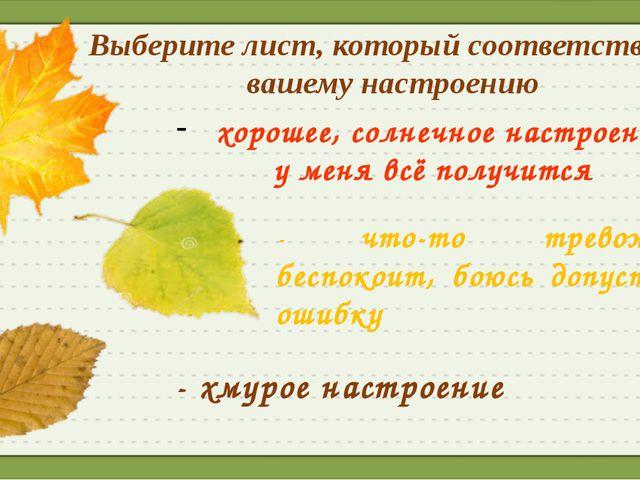 Выберите лист, который соответствует вашему настроению хорошее, солнечное нас...