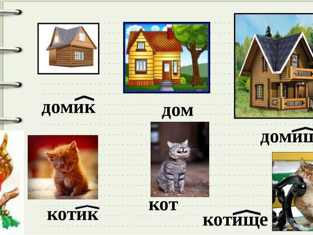 домик дом домище котик кот котище