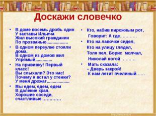 Доскажи словечко В доме восемь дробь один У заставы Ильича Жил высокий гражда