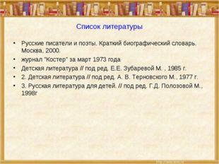 Список литературы Русские писатели и поэты. Краткий биографический словарь. М