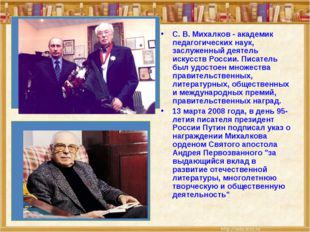 С. В. Михалков - академик педагогических наук, заслуженный деятель искусств Р