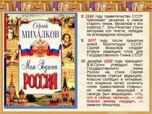 В 1944 году правительство СССР принимает решение о смене старого гимна. Михал