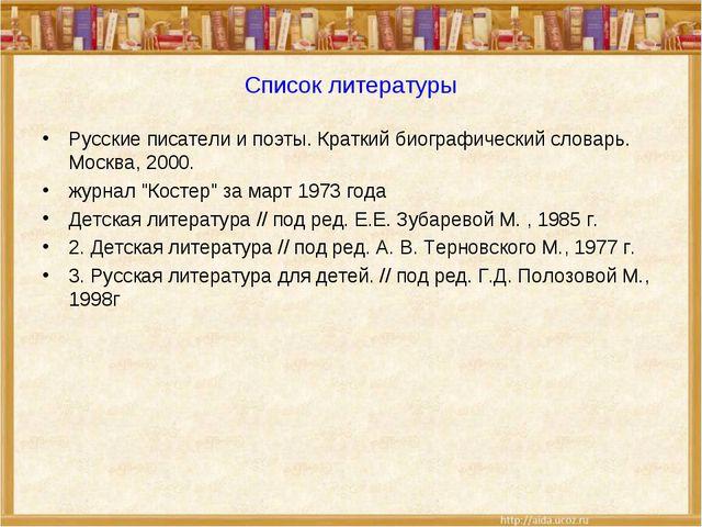 Список литературы Русские писатели и поэты. Краткий биографический словарь. М...