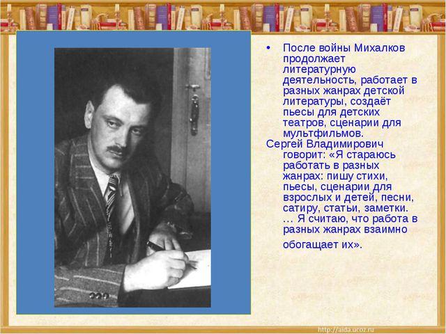После войны Михалков продолжает литературную деятельность, работает в разных...