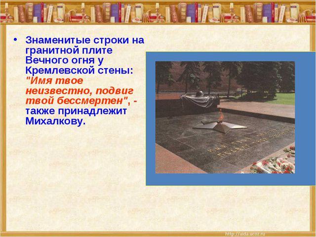 """Знаменитые строки на гранитной плите Вечного огня у Кремлевской стены: """"Имя т..."""