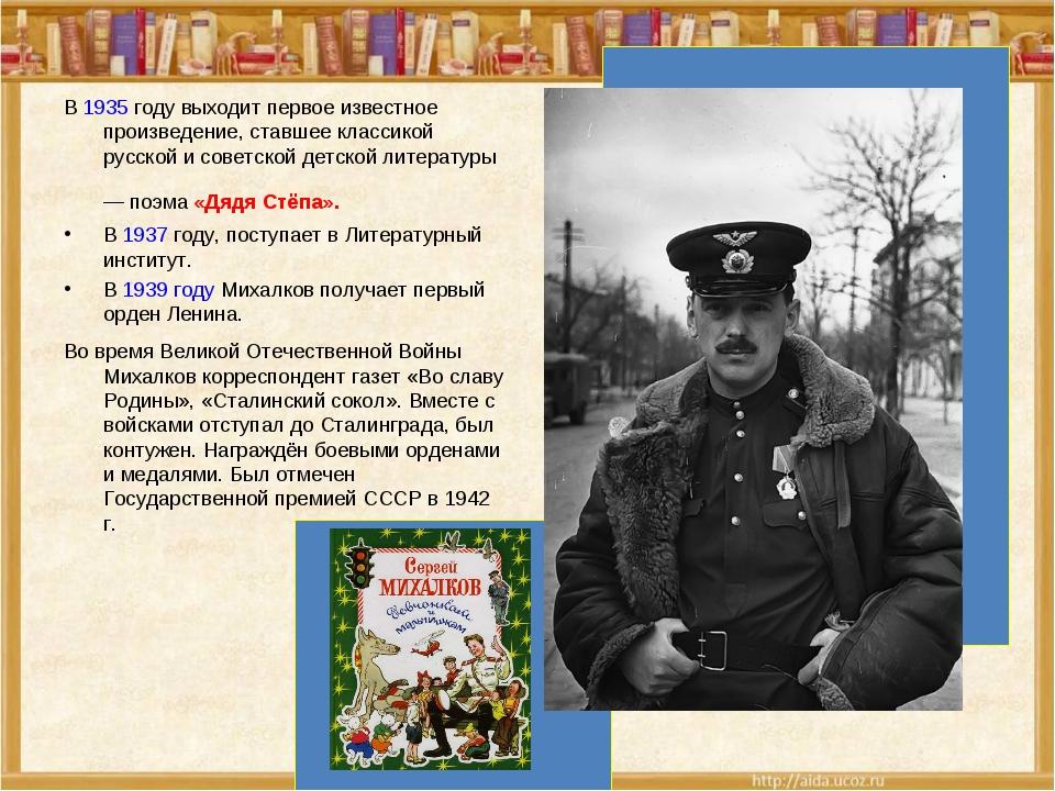 В 1935 году выходит первое известное произведение, ставшее классикой русской...