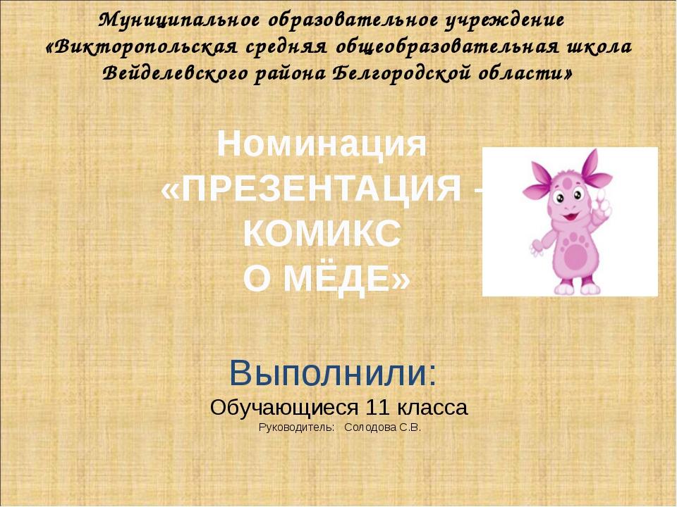Муниципальное образовательное учреждение «Викторопольская средняя общеобразо...