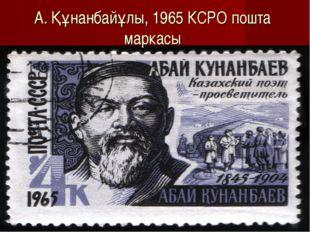 А. Құнанбайұлы, 1965 КСРО пошта маркасы