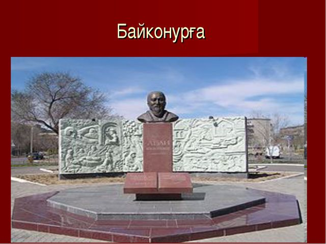 Байконурға