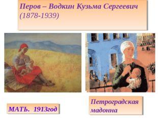 МАТЬ. 1913год Перов – Водкин Кузьма Сергеевич (1878-1939) Петроградская мадонна