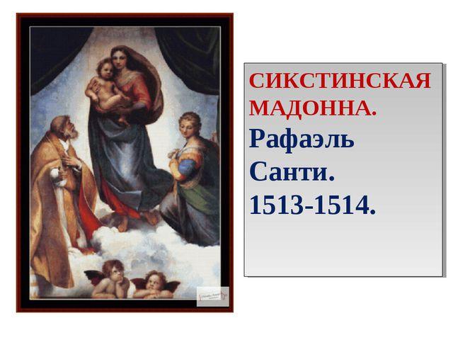 СИКСТИНСКАЯ МАДОННА. Рафаэль Санти. 1513-1514.