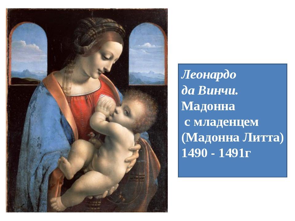 Леонардо да Винчи. Мадонна с младенцем (Мадонна Литта) 1490 - 1491г