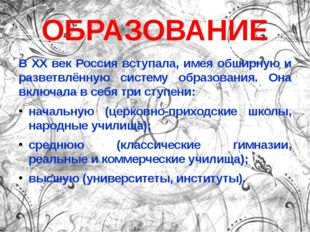 ОБРАЗОВАНИЕ В ХХ век Россия вступала, имея обширную и разветвлённую систему о