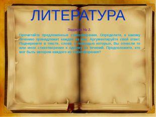 ЛИТЕРАТУРА Задание № 2. Прочитайте предложенные стихотворения. Определите, к