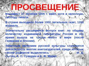 ПРОСВЕЩЕНИЕ Манифест 17 октября 1905 г. ввёл, хотя и неполную, свободу печати