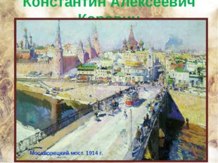 Константин Алексеевич Коровин Москворецкий мост. 1914 г.