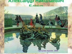 Александр Николаевич Бенуа Прогулка короля. 1906 г.