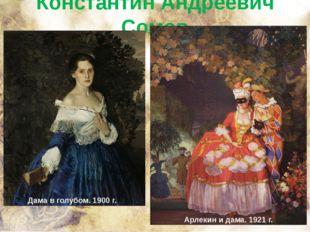 Константин Андреевич Сомов Арлекин и дама. 1921 г. Дама в голубом. 1900 г.