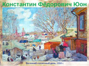 Константин Фёдорович Юон Весенний солнечный день. 1910 г.