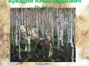 Аркадий Александрович Рылов В лесу. 1905 г.