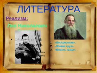 ЛИТЕРАТУРА Реализм: Лев Николаевич Толстой «Воскресение». «Живой труп». «Влас