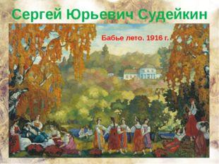 Сергей Юрьевич Судейкин Бабье лето. 1916 г.