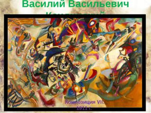 Василий Васильевич Кандинский Композиция VII. 1911 г.