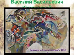 Василий Васильевич Кандинский Картина с белой каймой. 1913 г.