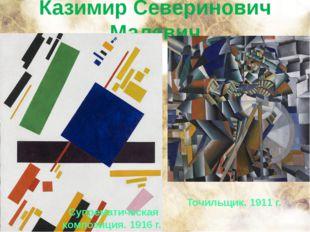 Казимир Северинович Малевич Супрематическая композиция. 1916 г. Точильщик. 19