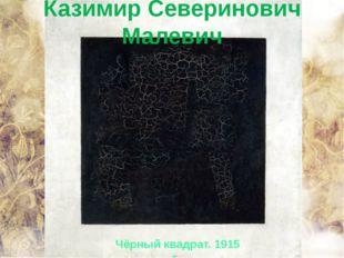 Казимир Северинович Малевич Чёрный квадрат. 1915 г.