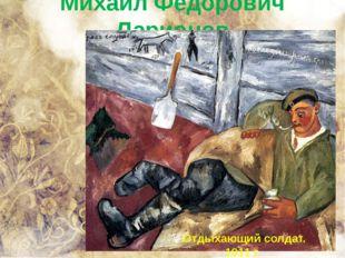 Михаил Фёдорович Ларионов Отдыхающий солдат. 1911 г.