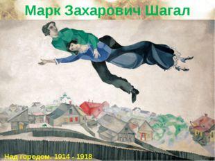 Марк Захарович Шагал Над городом. 1914 - 1918 г.