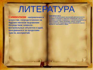 ЛИТЕРАТУРА Символизм - направление в искусстве, сосредоточенное на художестве