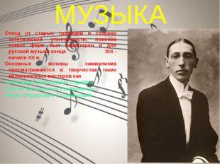МУЗЫКА Отход от старых традиций в сторону эстетической утончённости, поисков
