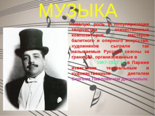 МУЗЫКА Немалую роль в популяризации творчества отечественных композиторов, м