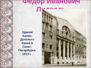 Фёдор Иванович Лидваль Здание Азово-Донского банка в Санкт-Петербурге. 1913 г.