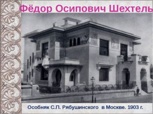 Фёдор Осипович Шехтель Особняк С.П. Рябушинского в Москве. 1903 г.