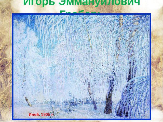 Игорь Эммануилович Грабарь Иней. 1905 г.