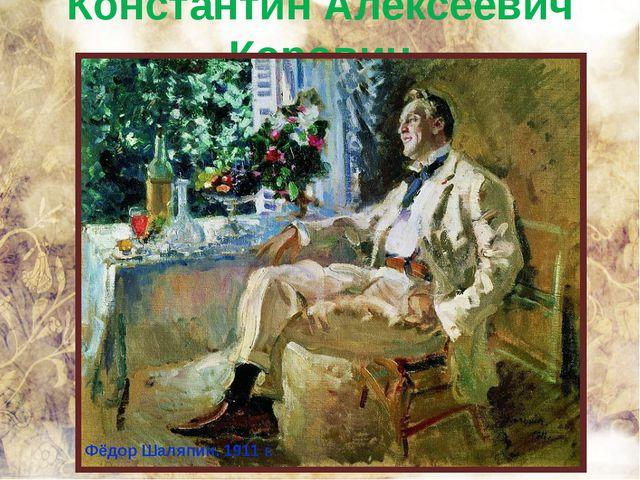 Константин Алексеевич Коровин Фёдор Шаляпин. 1911 г.