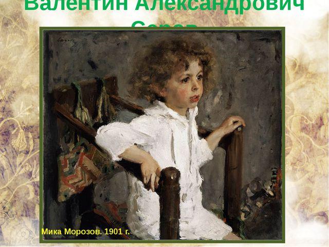 Валентин Александрович Серов Мика Морозов. 1901 г.