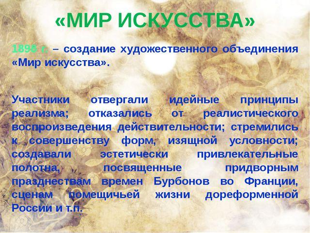 «МИР ИСКУССТВА» 1898 г. – создание художественного объединения «Мир искусства...