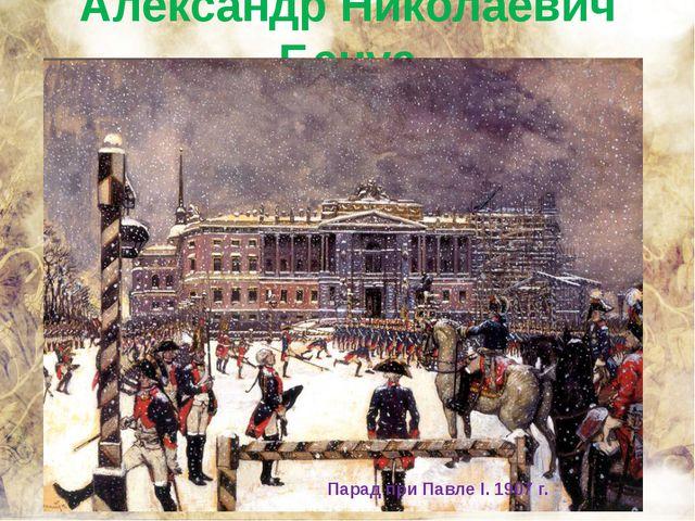 Александр Николаевич Бенуа Парад при Павле I. 1907 г.