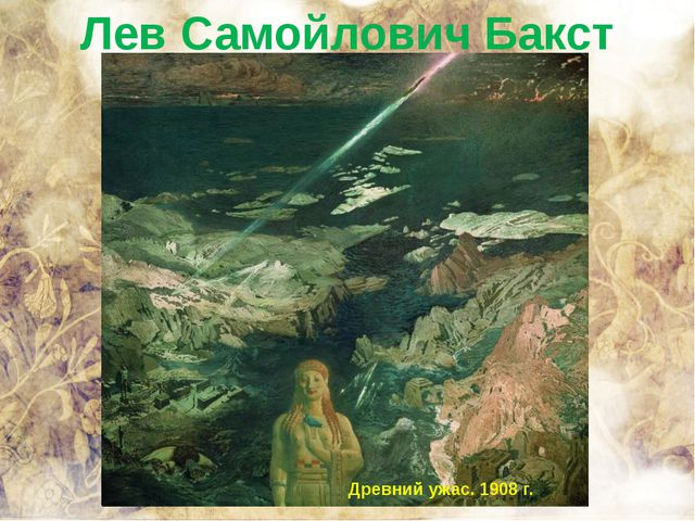 Лев Самойлович Бакст Древний ужас. 1908 г.